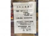 株式会社 中央家庭電器 高円寺南店