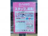 ザ・ダイソー 100円プラザ ベイシア前橋富士見店