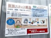 学研ココファン横浜川和