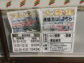 セブン-イレブン 岡山中井店