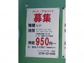 (株)スーパーおくやま 三笠店