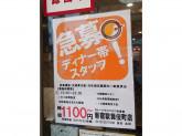 カレーハウス CoCo壱番屋 新宿歌舞伎町店