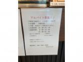 いきなりステーキ コーナン港北インター店