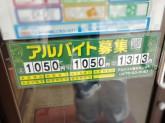 松屋 青梅河辺店