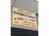 東日本警備株式会社 道央支社