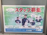 ファミリーマート 近鉄富田林駅南改札外店