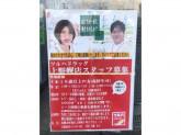 ツルハドラッグ 上野幌店