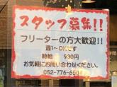 六古窯(ロッコヨウ) 名東店