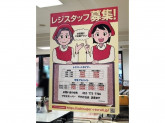 アオキスーパー 千代ヶ丘店