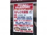 岩田食品株式会社 アオキスーパー千代が丘店