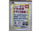 生活彩家 岡山空港店