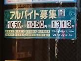 松屋 王子店