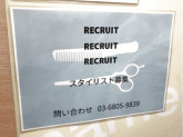 HAIR CUT SALON it's!(ヘアカットサロン イッツ!)吉祥寺店