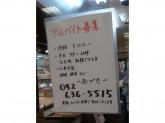 株式会社AZUKI(三和フードコート内)