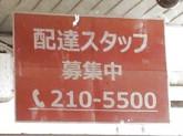朝日新聞 金沢販売株式会社