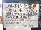 寿司処 翔海 【すしどころ かける】