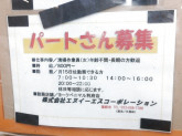 株式会社エヌイーエスコーポレーション (ヨークベニマル利府店)
