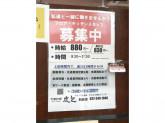 中華料理虎包(フーパオ) イオンモール利府店