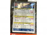 オーケー 尾高橋店