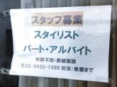 SAINTS(セインツ) 駒沢店