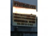 東都自動車交通 株式会社 滝野川営業所
