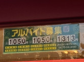 松屋 小金井関野町店