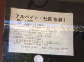 饗膳麺 昌㐂(きょうぜんめん しょうき)