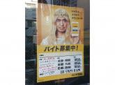 リサイクルショップ家電王! 祖師ヶ谷大蔵店