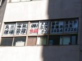丸三電気株式会社