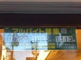 松屋 平和島店