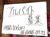 やきとり一番 三津屋店
