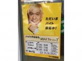 MAXクリーニング 駒沢店