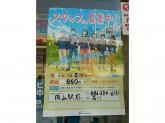 ファミリーマート 岡山駅前店