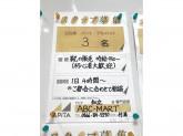ABCマート アピタ知立店