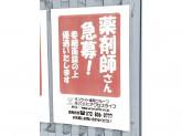 サンライトげんき薬局 阪奈病院前店