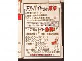 株式会社 丸一精肉 アピタ知立店