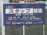 House Living idea (ハウスリビング・イデア)