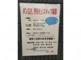 石窯パン工房Bakery Mei(ベーカリーメイ)
