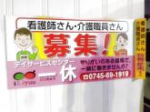 (有)一休/デイサービスセンター 一休(通所介護/居宅介護支援)