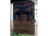 ファミリーマート 豊田上野町店