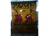 あさひ だるま 山之手店