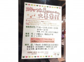 咲菜(さかな) 地下鉄新大阪店