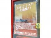 3Q CUT(サンキューカット) ドン・キホーテ豊田元町店