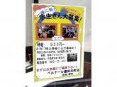 ベルナール 豊田元町店