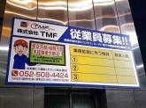株式会社TMF 中部支店