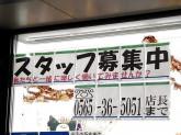 ファミリーマート 豊田朝日ヶ丘店