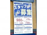 はま寿司 豊橋新栄店