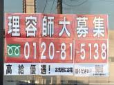 理容cut-A(カットエー) 掛川店