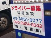 助川運輸 松が丘店