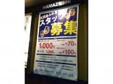 はま寿司 豊田御立町店
